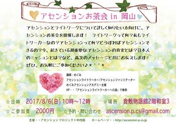 0825ochakai-cs.jpg